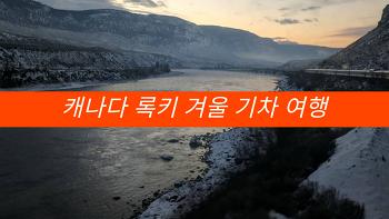 캐나다 겨울 기차 여행 VIA RAIL 유의할 점, 캐나다 록키 산맥 재스퍼 기차여행