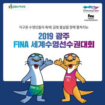 지구촌 수영인들의 축제! 금빛 물살을 향해 펼쳐지는 2019 광주 FINA 세계수영선수권대회