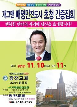 [11월 10일] 개그맨 배영만전도사 초청 간증집회 - 광천교회