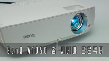 BenQ W1050 홈 시네마 프로젝터 - 2부 -
