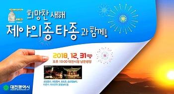 대전연말 타종행사 12월31일 시청광장으로!
