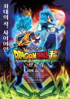 드래곤볼 슈퍼: 브로리 ( Dragon Ball Super: Broly, 2018 )