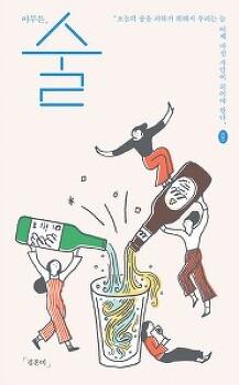 김혼비 『아무튼, 술』