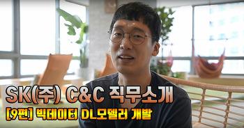 SK(주) C&C | 직무소개 영상 9편 [빅데이터 DL Modeler 개발]
