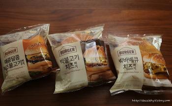 cu편의점 버거 3종 사 먹어본  후기