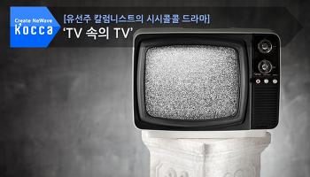 [유선주 칼럼니스트의 시시콜콜 드라마] TV 속의 TV