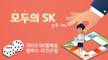 2019 SK 하반기 신입사원 모집 : SK텔레콤 캠퍼스 리크루팅