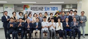 [보도자료] 국회도서관, 한정애 의원 추천으로 대일고등학교 등에 도서기증