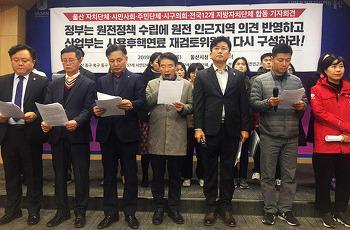 울산 4개 구청장과 시민단체 재검토위 해체 요구