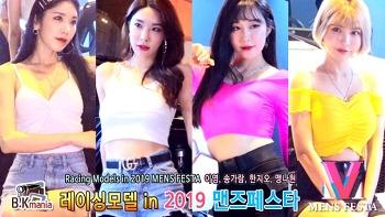 [영상] 레이싱 모델 이영, 송가람, 한지오, 맹나현 in 2019 맨즈페스타