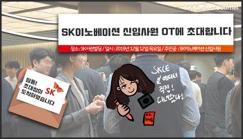 SK이노베이션 신입사원 OT에 초대합니다