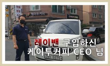 [레이밴 중고 판매] 대전 케이투커피 사장님
