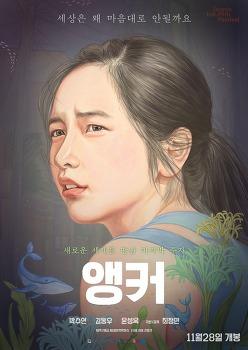 <앵커> 상영일정·인디토크