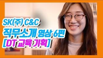 SK(주) C&C   직무소개 영상 6편 [DT교육기획]