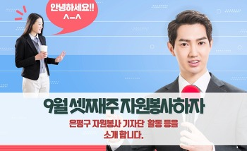 [서울시 자원봉사 이야기] 9월 셋째주 서울에서 봉사하자!