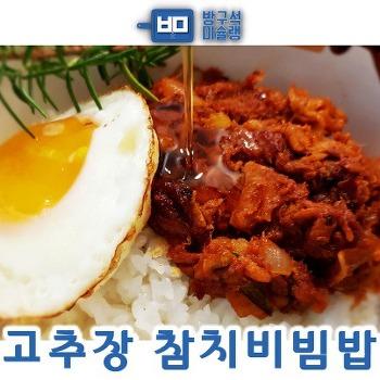 이렇게 간단한데 맛있어? 고추장 참치 비빔밥 만들기, 만드는 법