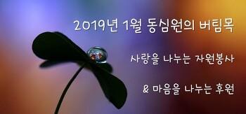 2019년 1월 동심원의 버팀목