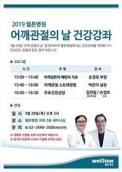 [웰튼병원 건강강좌] 2019년 어깨관절의날 행사 안내