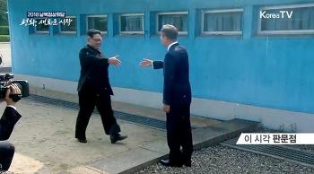 [현장] 남북정상회담 역사적인 장면
