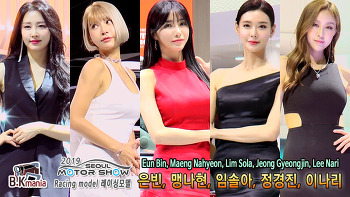 [영상] 2019 서울모터쇼 레이싱모델 은빈, 맹나현, 임솔아, 정경진, 이나리