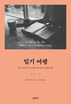 [새 책]  '여성 자신의 목소리를 찾아가는 신비한 여정' <일기 여행>