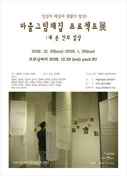 마을그림채집 프로젝트 展
