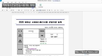 맥북에서 한글파일/한컴오피스 편집기능 사용하는 법!