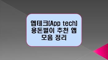 앱테크, 용돈 벌이 추천앱 모음
