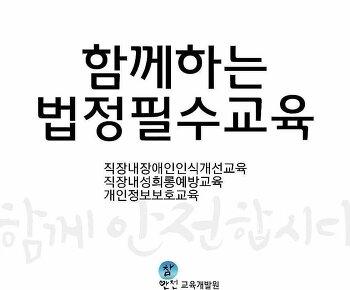 (기업교육) 청수테크노필 - 3대법정의무교육 - 참안전교육개발원
