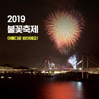아름다운 밤이에요! 2019 불꽃축제 BEST3