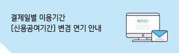 신한카드 결제일별 이용기간 변경 연기