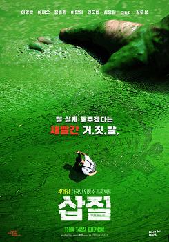 <삽질> 상영일정·인디토크