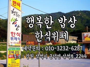 용화 맛집 한식뷔페
