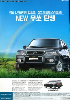 대우 쌍용자동차 뉴 무쏘 (Daewoo Musso) 1998 잡지 광고