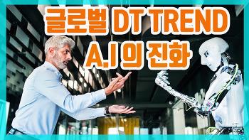 """글로벌 DT TREND 뉴스 """"A.I의 진화"""""""