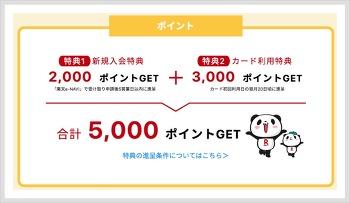 일본 생활 신용카드 만들기 편리한 라쿠텐 카드(楽天カード)