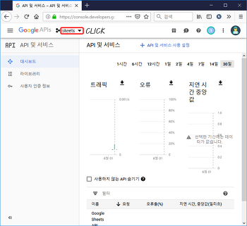 [Node.js] Google Spread Sheet 연동하기
