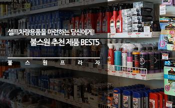 셀프차량용품을 마련하는 당신에게! 불스원 추천 제품 BEST 5