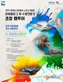 2019광주FINA세계수영선수권대회 팸투어 1박 2일 참여해보세요 (~6.19마감)