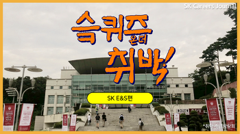 2019 SK 하반기 신입사원 모집 : SK E&S 캠퍼스 리크루팅