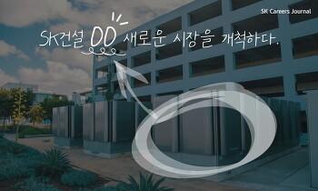 SK건설 국내 최초로 OO을 만들다
