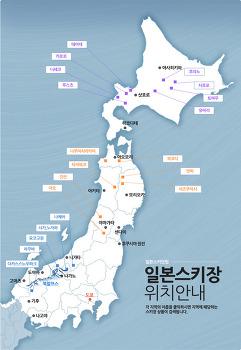 일본 스키장 위치 - 지도