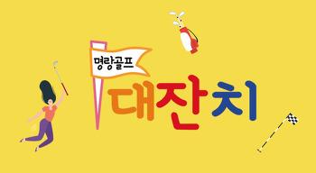 [프로그램 소개] 명랑골프 대잔치