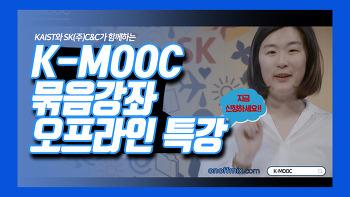 KAIST와 SK(주)C&C가 함께하는 K-MOOC 묶음강좌 오프라인 특강