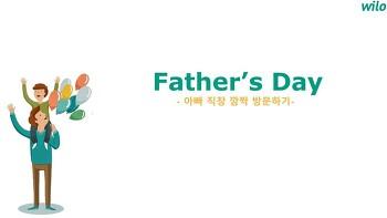Father's Day(아빠 직장 방문기)