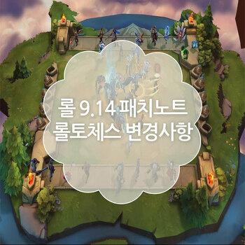 롤토체스 9.14 패치노트