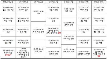 [06.20-06.26 상영시간표] 영화를 말하다 / 검은 여름 / 뿔을 가진 소년 / 우리 지금 만나 / 보희와 녹양 / 시민 노무현 / 김군