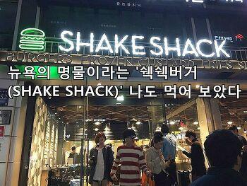 뉴욕의 명물이라는 '쉑쉑버거(SHAKE SHACK)' 나도 먹어보았다