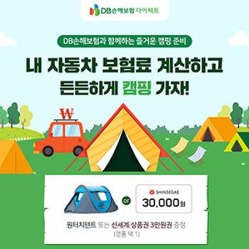 [DB손해보험 다이렉트와 함께하는 언택트 바캉스] 내 자동차 보험료 계산하고 안전하게 캠핑 가자!