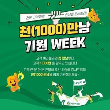 """DB손해보험, 1,000만 고객 달성 기원 이벤트! """"천(1000)만남 기원 위크"""""""